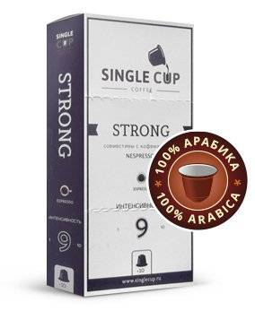 Капсулы Single Cup Strong 10 шт