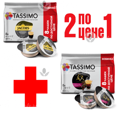 Капсулы Tassimo Jacobs Espresso 8 шт & L'OR Cafe Long Aromatique 8 шт