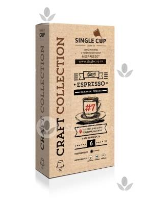 Капсулы Single Cup Espresso №7, 10 шт