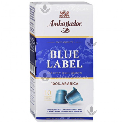 Капсулы Ambassador Blue Label 10 шт