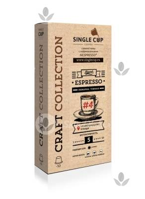 Капсулы Single Cup Espresso №4, 10 шт
