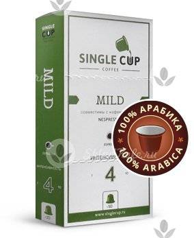 Капсулы Single Cup Mild 10 шт
