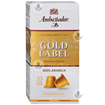 Капсулы Ambassador Gold Label 10 шт