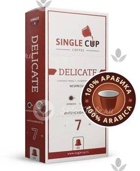Капсулы Single Cup Delicate 10 шт