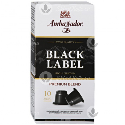 Капсулы Ambassador Black Label 10 шт