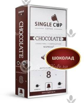 Капсулы Single Cup Chocolate, кофе с шоколадом 10 шт